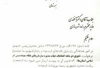 پیشنهاد روحانی برای تأخیردربرگزاری انتخابات/آخوندی:غیرقانونی است
