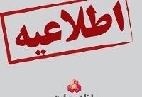 اطلاعیه بانک ملت در خصوص انتشار خبر مرتبط با پرونده سکه ثامن در شبکه های اجتماعی