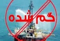 اتهام متهمان پرونده دکل نفتی مشخص شد | حکم متهم پرونده ایران صدرا صادر شد