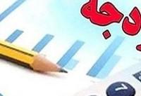 تشکیل کمیته بررسی اصلاح قانون بودجه سال ۹۷