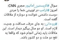 واکنش روحانی به توئیت ترامپ (+عکس)