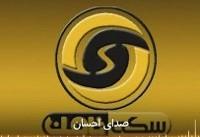 ورشکستگی سکه ثامن؛ تردید درباره حضور مالک در ایران