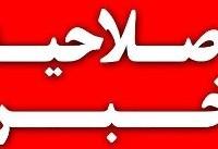 اصلاحیه سخنان رییس فراکسیون مبارزه با مفاسد اقتصادی مجلس