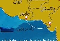 دیدار روحانی و عبدالله: 'ایران راه آهن چابهار تا مرز افغانستان را میسازد'