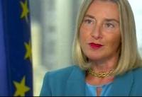 اروپا به دنبال تضمین تجارت با ایران است