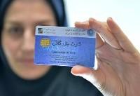 کارتهای بازرگانی بازبینی میشوند