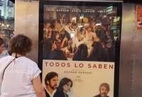همهمیدانند |  سومین فیلم پرفروش سینمای اسپانیا