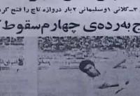 داربیهای جنجالی تهران در نیم قرن گذشته + عکس