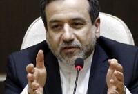 عراقچی: نشست وزرای خارجه ایران و ۱+۴ انزوای آمریکا را به تصویر کشید