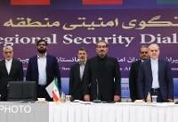 استقبال از ایجاد دبیرخانه دائمی اجلاس دبیران و مشاوران امنیت ملی کشورهای منطقه