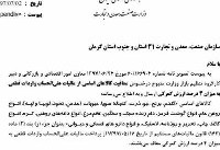 کالاهای اساسی از پرداخت مالیات علی الحساب واردات معاف شدند
