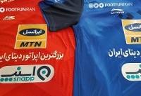 از پیراهن استقلال و پرسپولیس برای دربی رونمایی شد/عکس