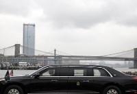 ترامپ با لیموزین جدید ۱.۵ میلیون دلاری به سازمان ملل رفت +عکس