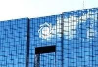 مدیران نظارت ارز و بین الملل بانک مرکزی منصوب شدند