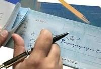 در یک ماه ۵۸۴ هزار چک برگشت خورد