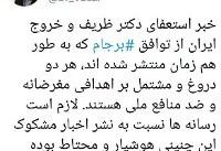واعظی:انتشار خبر استعفای دکتر ظریف و خروج ایران از برجام مشکوک است