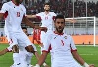 اردن اولین راه یافته به جمع شانزده تیم/ سوریه زور نداشت