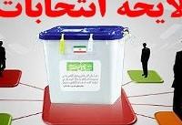 ویژگیهای مهم لایحه دولت برای انتخابات   شفافیت، ارائه مستندات و توجه به احزاب