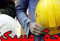 شورایعالی کار با دستور کار «افزایش حق مسکن» فردا تشکیل میشود