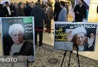 دومین سالگرد درگذشت آیت الله هاشمی/واکنشها به تحریم اخیر اتحادیه اروپا/توصیه ای به نمایندگان