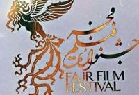 فیلمها تا اول بهمن ماه برای ارایه نسخه به فجر فرصت دارند