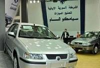 سانا: فعالیت کارخانه خودرو سازی ایران و سوریه از سرگرفته شد