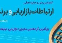 برندگان اولین دوره جایزهتعالیارتباطات بازاریابیدر دانشگاه تهران معرفی میشوند