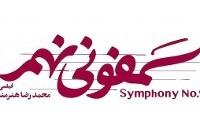 رونمایی از لوگوی فیلم سینمایی «سمفونی نهم»