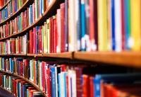 هشدار درباره احتمال تعطیلی برخی کتابخانههای عمومی