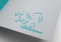 اکران آثار برگزیده جشنواره هنر و توریسم پرتغال در نخستین جشنواره فیلم تبلیغاتی تهران