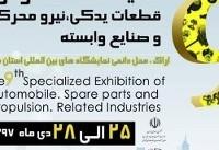 حضور سایپا در نهمین نمایشگاه خودرو استان مرکزی