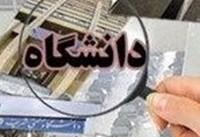 شرایط پذیرش بدون کنکور برای ترم بهمن دانشگاهها