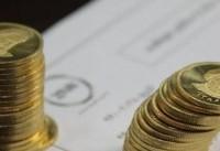قیمت سکه در بازار اندکی کاهش یافت