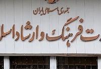 طرح ۵۰ نماینده: وزارت «فرهنگ و ارشاد اسلامی» به وزارت «فرهنگ، هنر و ارشاد اسلامی» تغییر نام دهد