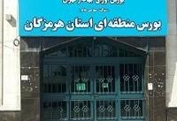 عملکرد ۱۳ ساله تالار منطقه ای بندرعباس متشر شد