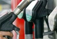 گزینه تحریم بنزین از روی میز آمریکا برداشته شد