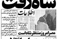 مشهورترین تیتر تاریخ مطبوعات ایران+عکس