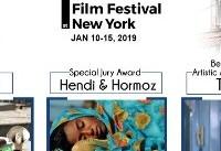اعلام برگزیدگان جشنوارهی فیلمهای ایرانی نیویورک