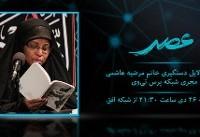 بررسی دلایل دستگیری مجری پرس تیوی در یک برنامه تلویزیونی