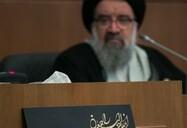جلسه مشترک هیئت رئیسه و کمیسیونهای مجلس خبرگان