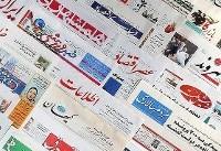 ۲۹ دی | خبر اول روزنامههای صبح ایران