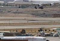 برخورد خودروی کترینگ با بال هواپیما در فرودگاه مهرآباد