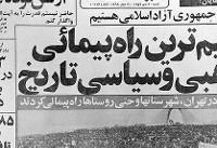 ۲۹ دی ۱۳۵۷؛ برگزاری تظاهرات میلیونی اربعین