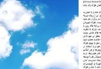 پیام اینستاگرامی حناچی به مناسبت ٢٩ دی؛ روز هوای پاک
