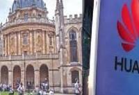 دانشگاه آکسفورد هم هواوی را تحریم کرد!