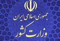 وزارت کشور دخالتی در تعیین محل اقامت اجباری محکومان ندارد