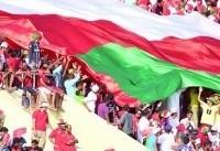 بلیتهای رایگان در اختیار هواداران عمانی برای بازی با ایران!