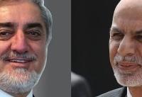 غنی و عبدالله نامزد انتخابات ریاست جمهوری افغانستان شدند