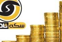 سوال ۷ نماینده مجلس در مورد پرونده «سکه ثامن» تقدیم هیات رئیسه شد