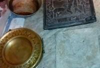 ۳ قطعه اشیاء تاریخی در ورامین کشف شد